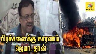 Jayalalitha responsible for the violence in Karnataka : EVKS Elangovan Speech | Cauvery River