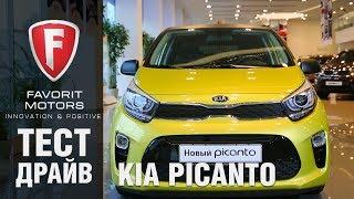 видео Комплектации и цены KIA Picanto 2017-2018 в Москве. Стоимость новой КИА Пиканто у официального дилера Автомир