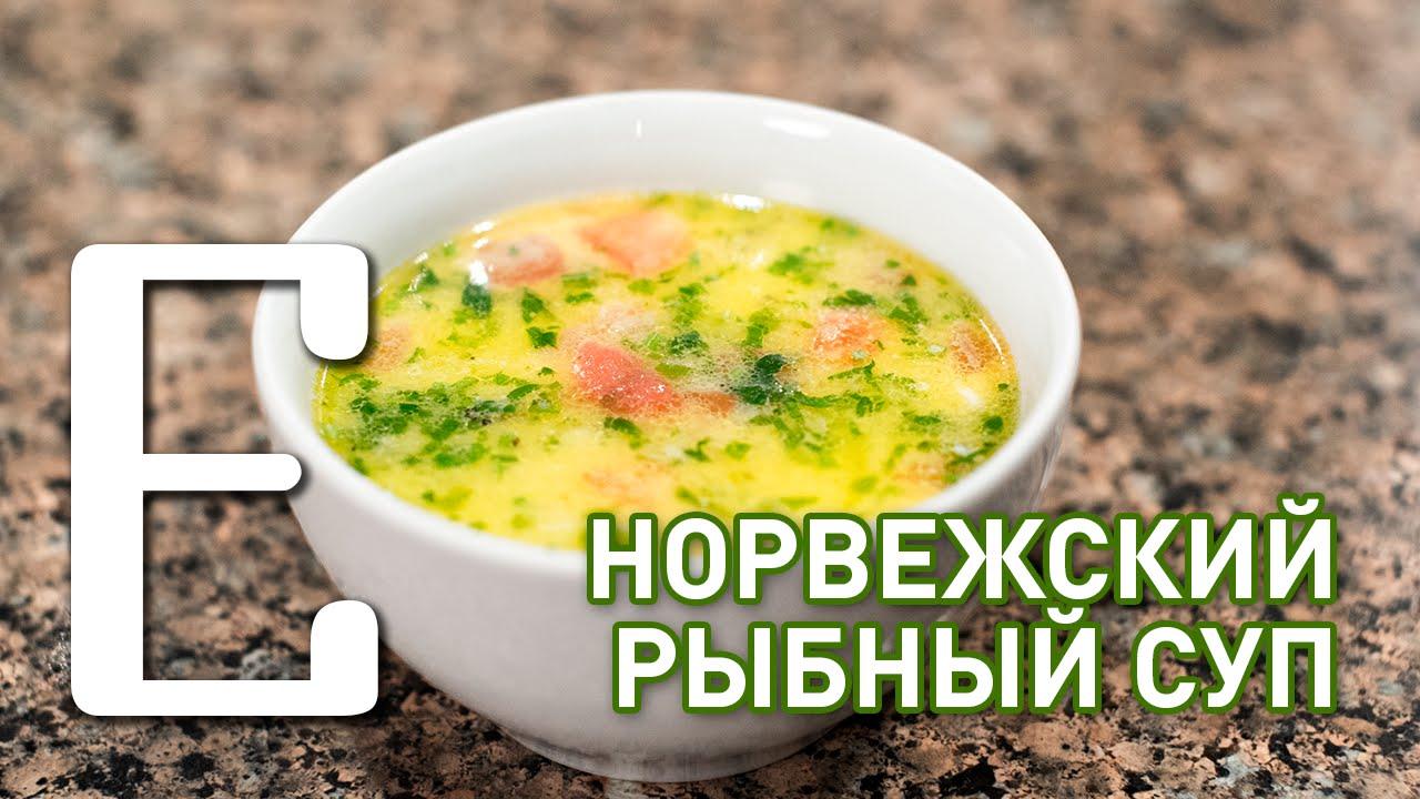 Норвежский рыбный суп — рецепт Едим ТВ