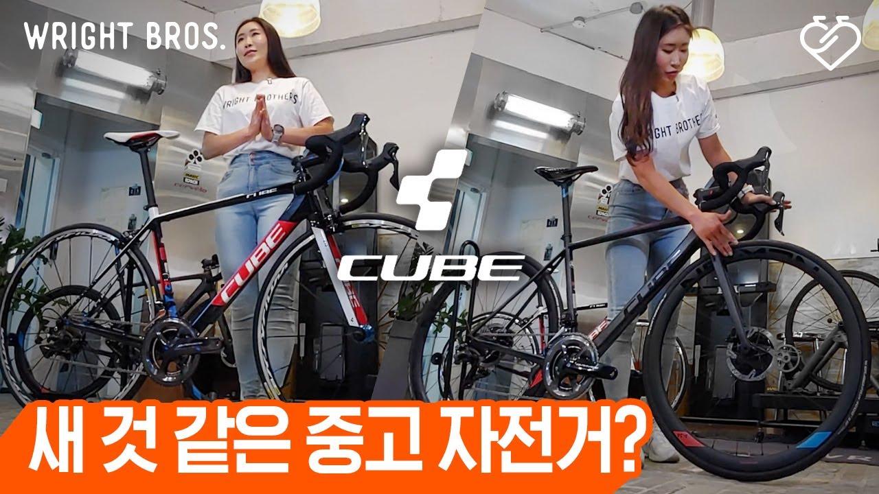 [라브픽] 단 1m도 주행하지 않은 중고자전거가 있다고? 독일 가성비 브랜드 큐브 로드자전거 추천!