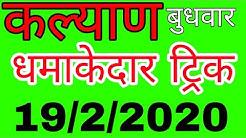 KALYAN MATKA TODAY 19/2/2020 | धमाकेदार ट्रिक | Luck satta matka trick | कल्याण | Sattamatka