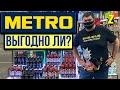 ПЕРВЫЙ РАЗ в Metro Cash & Carry / Выгодно ли?