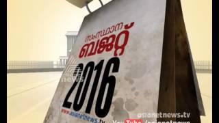 Kerala Budget 12/02/2016 Full