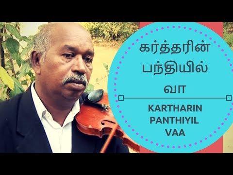 Kartharin Panthiyil Vaa (கர்த்தரின் பந்தியில் வா ) - இயேசு மரியன் உபதேசியார்