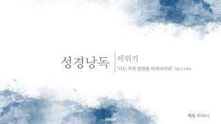 2021년 8월 3일 강남교회 성경낭독회 7(레위기 1…