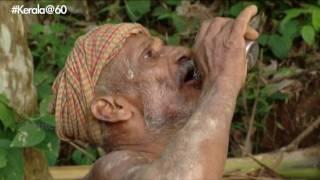 കുഞ്ഞമ്പുവേട്ടൻ തുരന്നത് 1000 തുരങ്കം |Ente Keralam | Kerala@60| Web Special