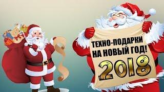 Подарки на Новый Год 2018! Что подарить?