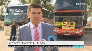 Алматыдан Ташкент пен Нүкіс қаласына тікелей автобус рейстері ашылды