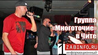 Zabinfo.RU:  Группа «Многоточие» в Чите