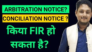Arbitration notice for personal loan credit card|Conciliation notice for personal loan credit card