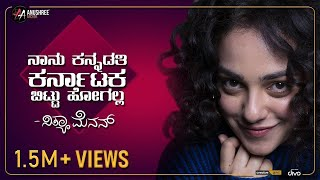 EXCLUSIVE: Nithya Menen Interview With Anchor Anushree | Sandalwood | Part 1 | Anushree Anchor