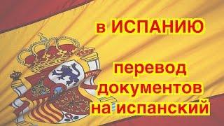 В Испанию. Перевод документов на испанский(Полезная информация для тех кто собирается в Испанию, рассказываем как правильно оформить переводы на..., 2015-12-16T17:59:23.000Z)