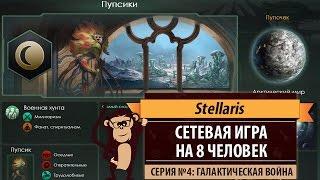 Сетевой Stellaris. Игра на 8 человек. Серия №4: Галактическая война