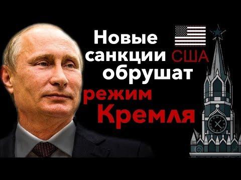 НОВЫЕ САНКЦИИ США. Что будет с Россией?