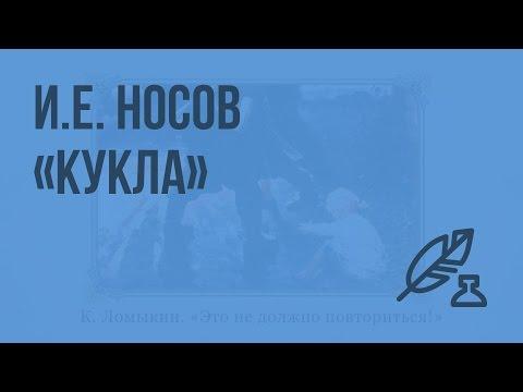 Е.Н. Носов «Кукла»