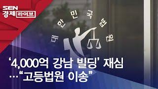 """'4,000억 강남 빌딩' 재심…""""고등법원 이송"""""""