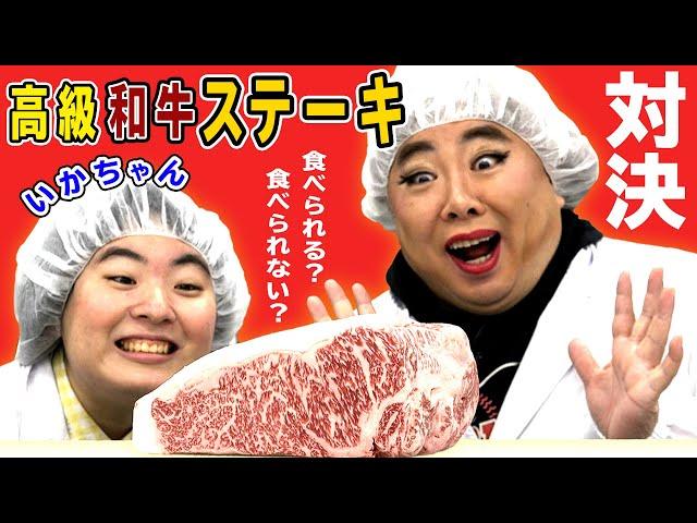 【対決】高級ステーキが食べたすぎる後輩と店頭販売でバトル【長崎和牛】