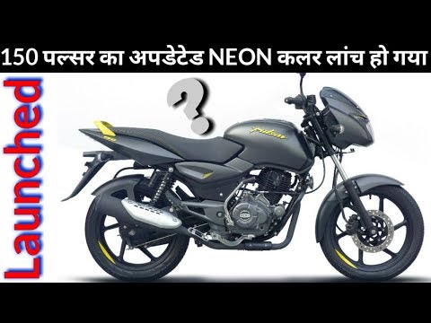 Bajaj Pulsar 150 Neon 2019 launched in India at Rs 64,998 ll Hindi ll