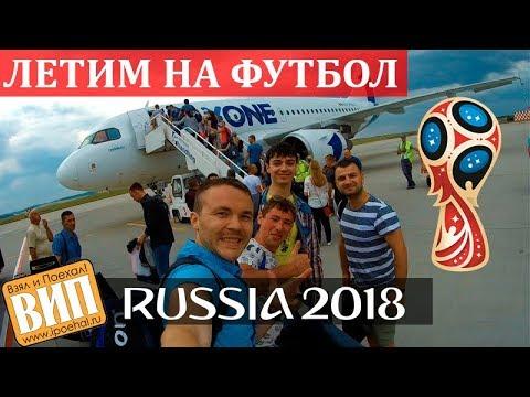 Смотреть Поездка на чемпионат мира по футболу 2018. Кишинёв-Санкт-Петербург. Первые впечатления. ВИП онлайн