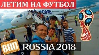 Поездка на чемпионат мира по футболу 2018. Кишинёв-Санкт-Петербург. Первые впечатления. ВИП