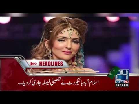 News Headlines - 09:00 PM - 17 March 2018 - 24 News HD