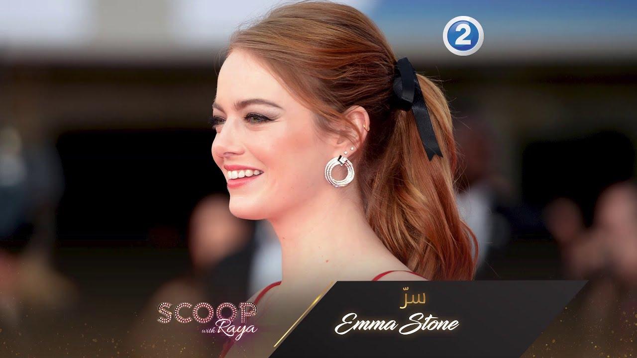 سرّ  Emma Stone