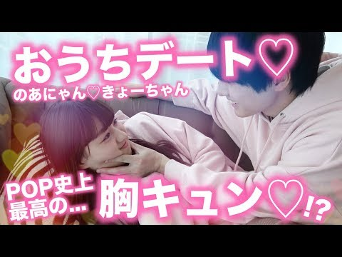 【胸キュン】おうちdeドキドキ胸キュン♡きょーちゃん手作りデザートをのあにゃんにサプライズ!【Popteen】