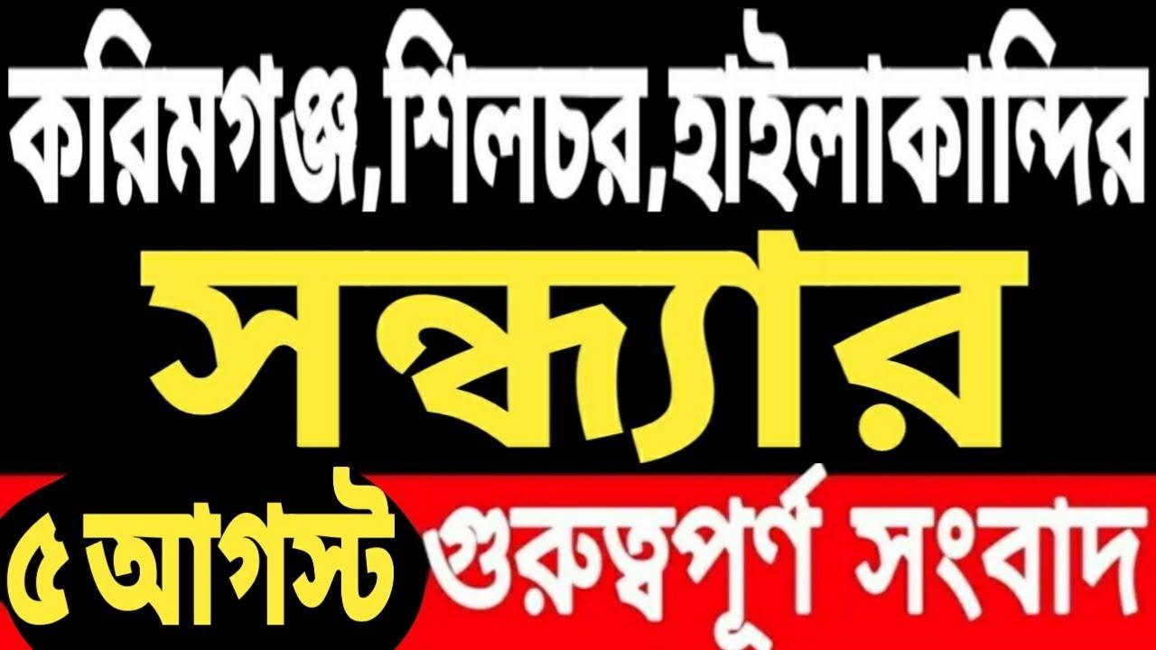 Silchar, Karimganj and Hailakandi News Today 🔥 সমগ্র দিনের শিলচর থেকে আসা কয়েকটা গুরুত্বপূর্ণ খবর