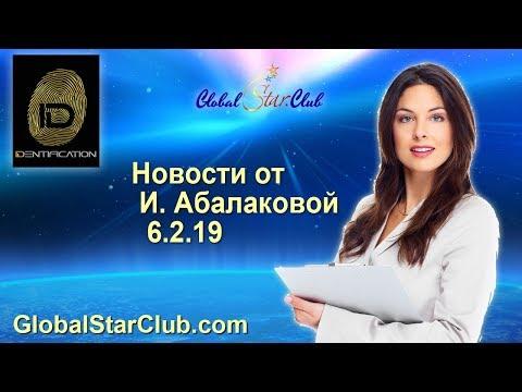 Identification - Новости от И. Абалаковой 6.12.19