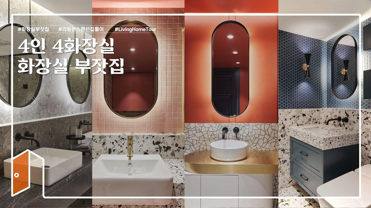 [🏠랜선집들이] 다채로운 컬러로 과감하게!화려한 골드로 감싼 아파트 인테리어