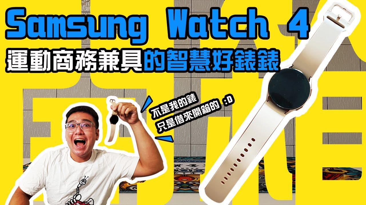 【麥可小開箱#030】Samsung Watch 4運動商務兼具的智慧好錶錶~【CC字幕】