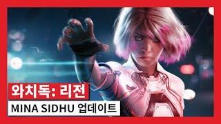 와치독: 리전 | MINA SIDHU 스토리 트레일러