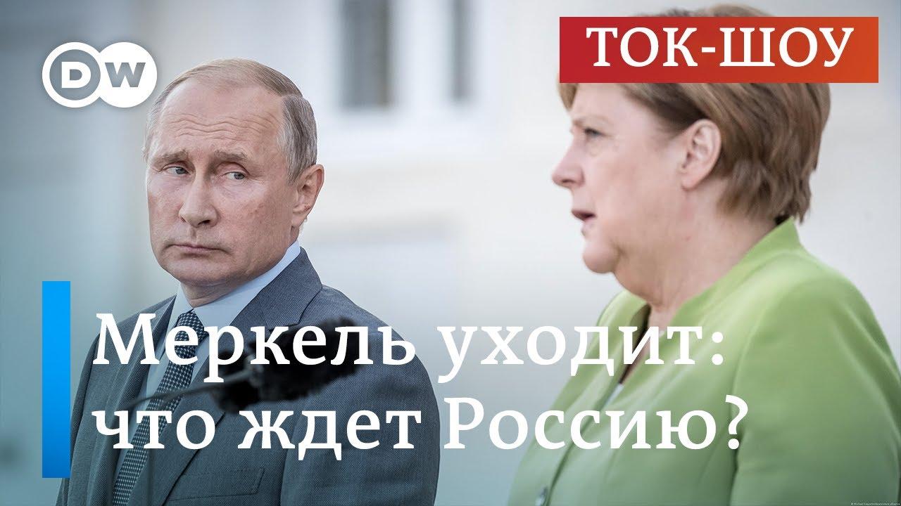 Меркель уходит какими будут отношения между Германией и Россией  Токшоу В самую точку