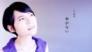リクエストを頂いた井上陽水さんの「傘がない」 どの時代にも響く 日本...