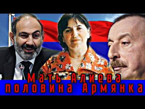 Мать президента Азербайджана Ильхам Алиева была наполовину армянкой