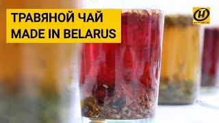 А вы пробовали? Белорусский травяной чай - исключительный вкус и качество!
