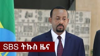 SBS Daily Ethiopian News May 14, 2018
