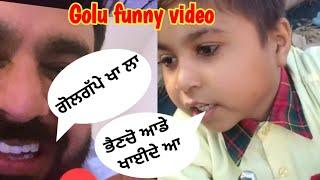 Majha Block Golu Funny Videos | Sehaj Sahota | Gollu Prem Dhillon Sukh Sanghera