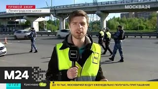 """""""Утро"""": штрафы некоторым водителям без пропуска отменили - Москва 24"""