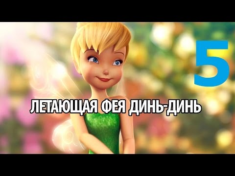 Секреты долина фей ч 3 disney fairies part 3