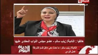 فيديو.. النائبة زينب سالم: «ما حدث معي داخل القسم عمل فردي»