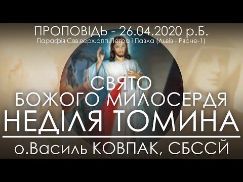 26.04.2020 • ТОМИНА НЕДІЛЯ / СВЯТО БОЖОГО МИЛОСЕРДЯ • о.Василь КОВПАК, СБССЙ