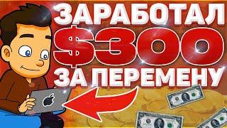 $300 - Ежедневно без Вложений!!! ✅ Гениальный Заработок В Интернете 2020