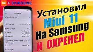 Miui 11 на Samsung  ЭТО ВООБЩЕ ЗАКОННО?? Я В ШОКЕ