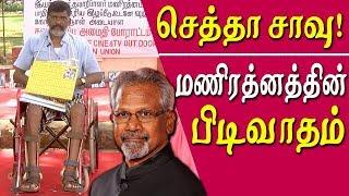 Mani Ratnam is unfair going to beg chekka chivandha vaanam ccv audience light-man tamil news live