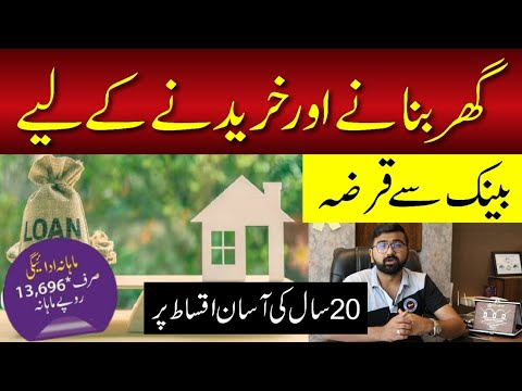Loan for House or Construction | Complete Guideline | 20 Year Installments | New Govt Scheme Agae