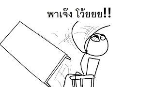 [OPZTV] บูมซ่ามาพาเจ๊งโว้ยยยยยย!!!