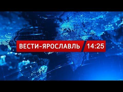 Видео Вести-Ярославль от 18.01.2019 14:25