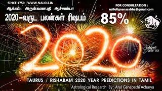 2020 ராசி பலன்கள் ரிஷபம் 2020 RASI PALANGAL RISHABAM IN TAMIL NALOLI ARULGANAPATHI ACHARYA