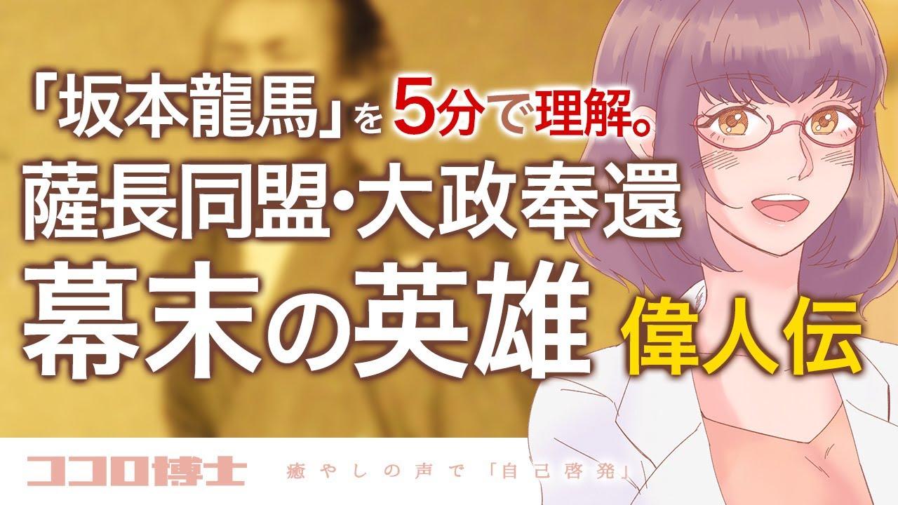坂本 薩長 龍馬 同盟